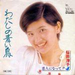 『わたしの青い鳥』は桜田淳子にとって3枚目のシングルでデビュー3曲目にして初めて彼女はキャスケットを外した
