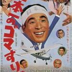 『日本一のゴマすり男』を「嫌な奴」に描いた理由は?