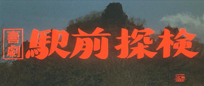 『喜劇駅前探検』(1967年、東京映画/東宝)は24本作られたシリーズ20作目で山茶花究が出演者の「トメ」に抜擢された