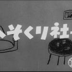 『へそくり社長』森繁久彌社長シリーズはこうしてスタートした