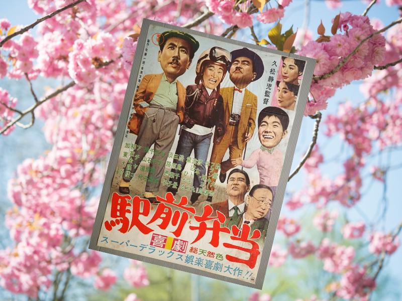 『喜劇駅前弁当』(1961年、東京映画/東宝)は、東宝の屋台骨を支えた1960年代人気シリーズである喜劇駅前シリーズの第3弾