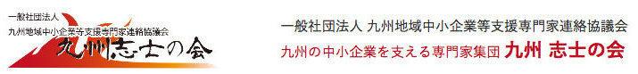 九州志士の会(一社 九州地域中小企業等支援専門家連絡協議会)