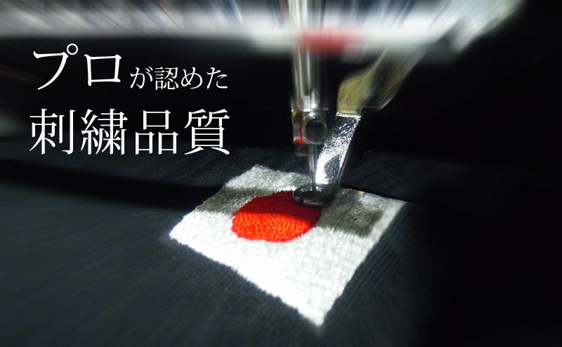 最高の刺繍品質