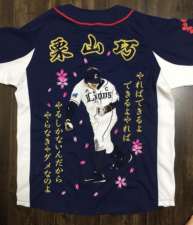 埼玉西武ライオンズ 栗山選手のユニフォーム刺繍