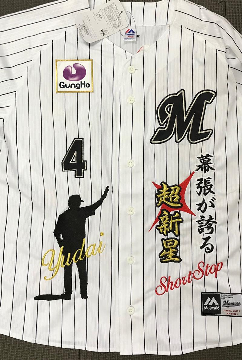 千葉ロッテマリーンズ 藤岡選手のユニフォーム刺繍