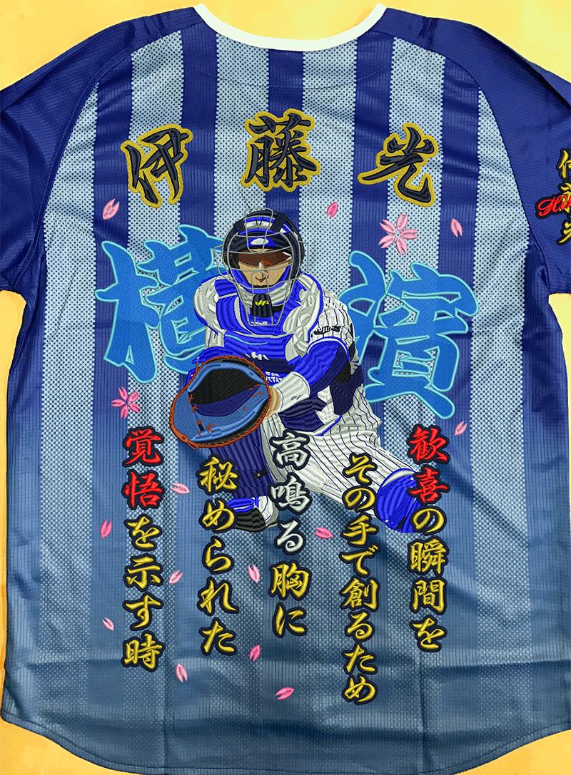 横浜DeNAベイスターズ 伊藤選手のユニフォーム刺繍