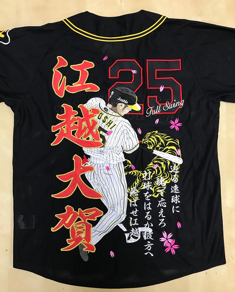 阪神タイガースユニフォーム刺繍