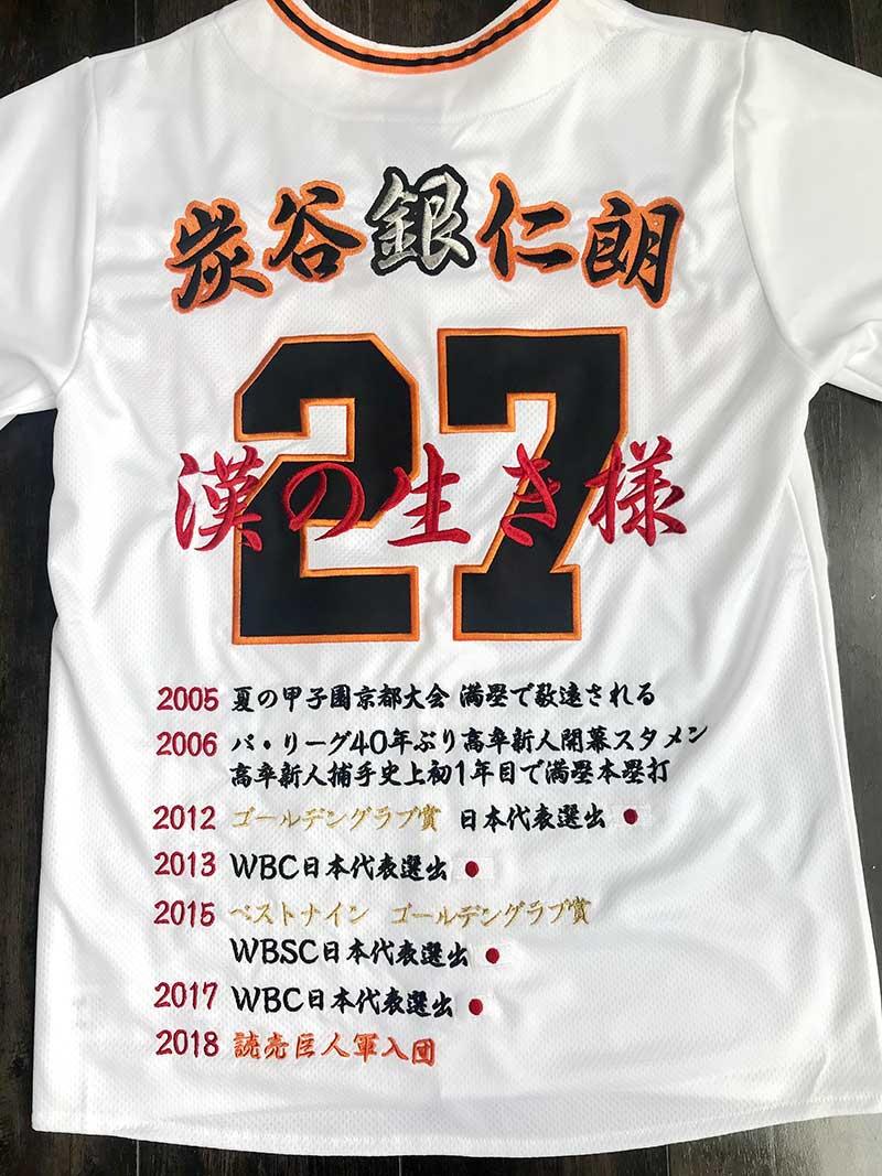 ユニフォーム刺繍ージャイアンツ炭谷選手
