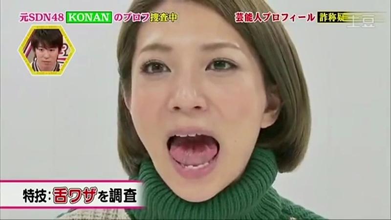 KONANの舌技 (2)