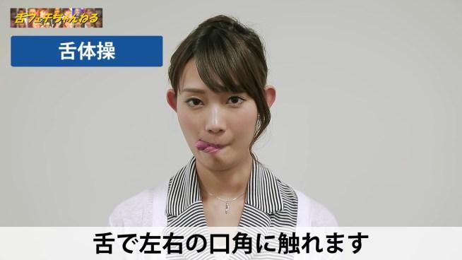 美人お姉さんの舌体操 (2)