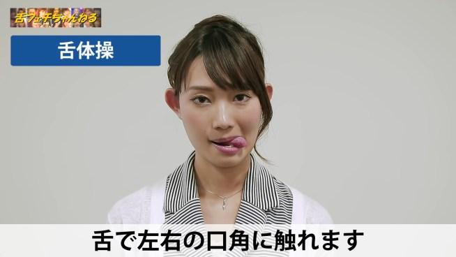 美人お姉さんの舌体操 (3)