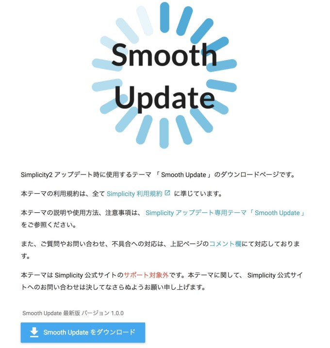 Simplicityアップデート専用テーマSmooth Update