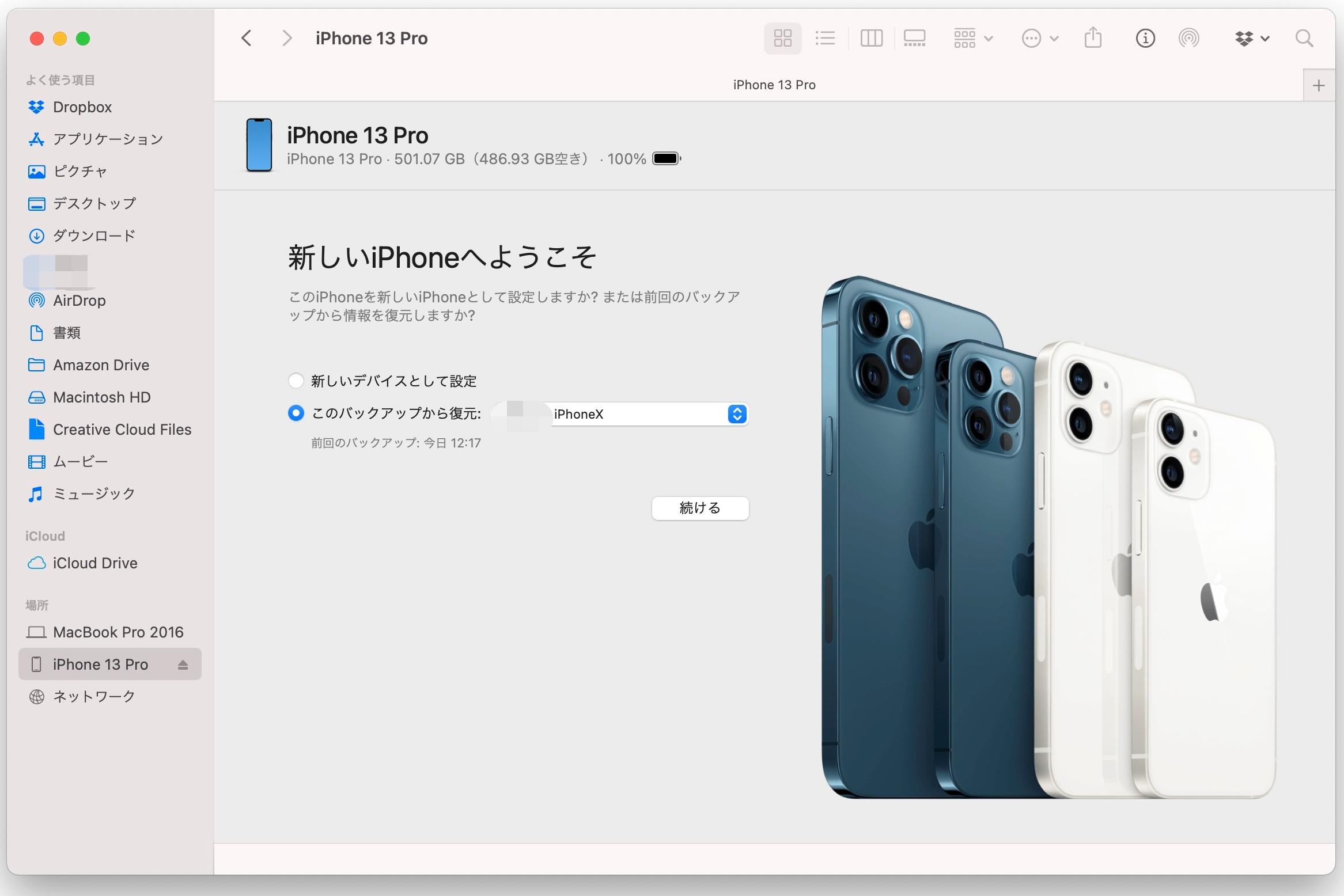 iPhoneのバックアップをMacのFinder経由でとれば、そこから新しいiPhoneへ移行できる。