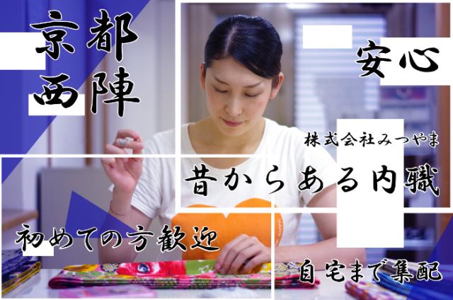 京都の内職・在宅ワーク求人募集TOP