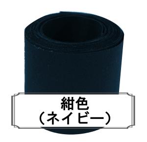 紺色ハギレ