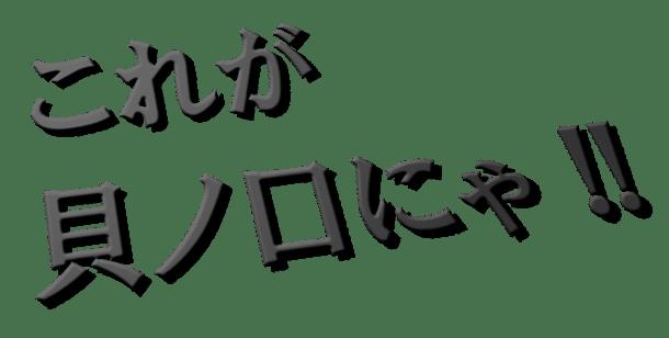 貝ノ口にゃ~~!!