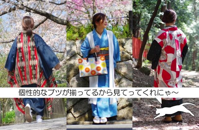 春の着物コーディネートTOP画像