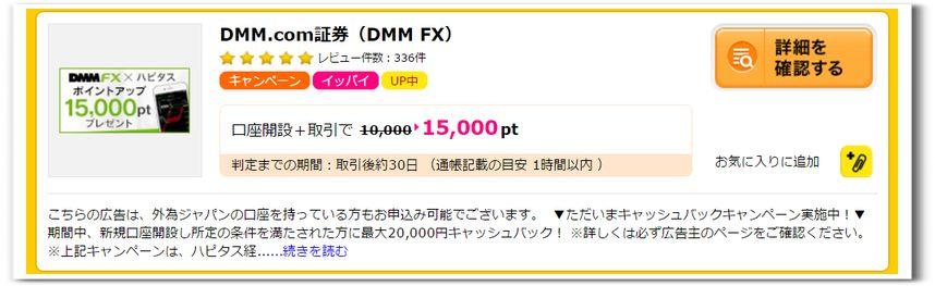 ハピタス案件 DMM FX
