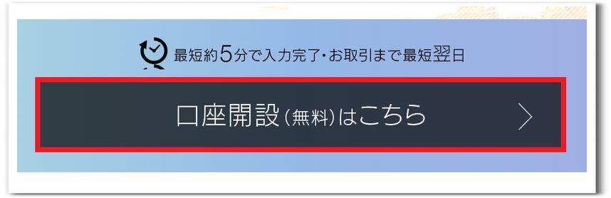 外為ジャパン 口座開設手順8