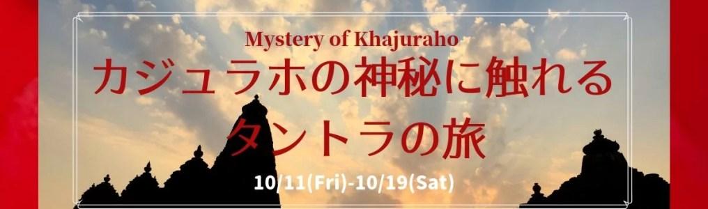 Mystery-of-Khajuraho