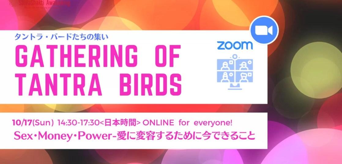 Gathering of Tantra Birds 2021 Oct