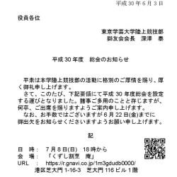 平成30年度 総会のお知らせ