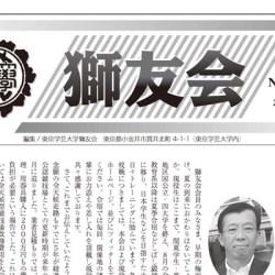 獅友会会報(No.98)発行のお知らせ