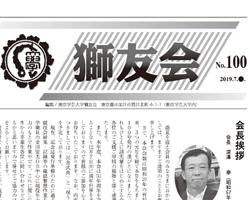 獅友会会報(No.100)発行のお知らせ