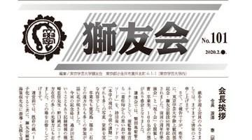 獅友会会報(No.101)発行のお知らせ