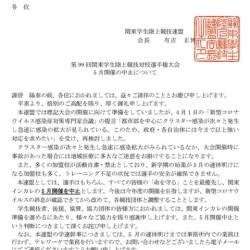 第99回関東インカレ5月開催中止のお知らせ