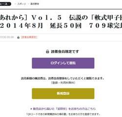 蛭川裕太OB(H25年卒)に関する記事の紹介