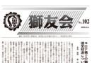 獅友会会報(No.102)発行のお知らせ