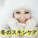 スキンケア冬の乾燥対策におすすめの保湿化粧品や肌ケア製品のご紹介!