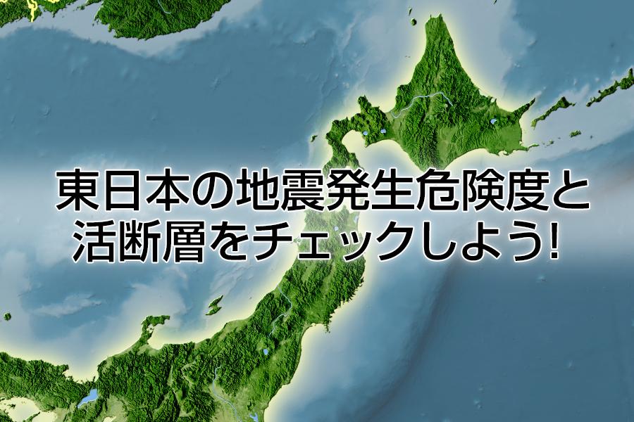 東日本の地震発生危険度と活断層をチェックしよう!