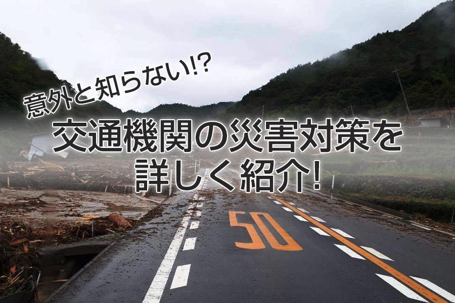 意外と知らない!?交通機関の災害対策を詳しく紹介!