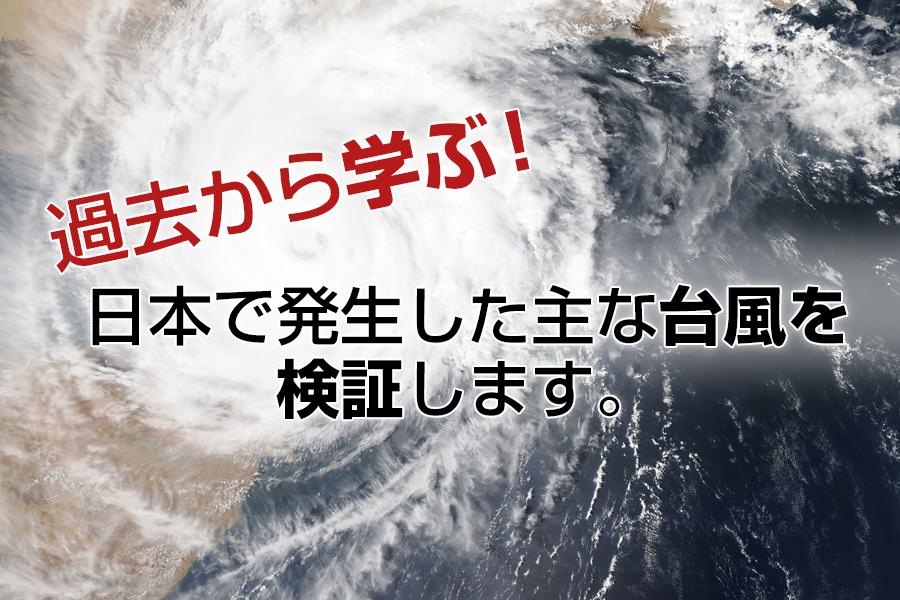 過去から学ぶ!日本で発生した主な台風を検証します。