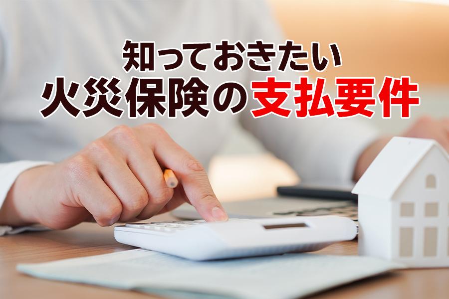 risaishoumeisho-kasaihoken-siharai