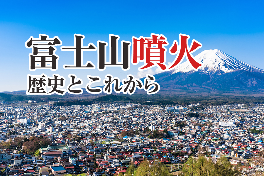 噴火スタンバイといわれる富士山。過去の歴史からこれからを予測!