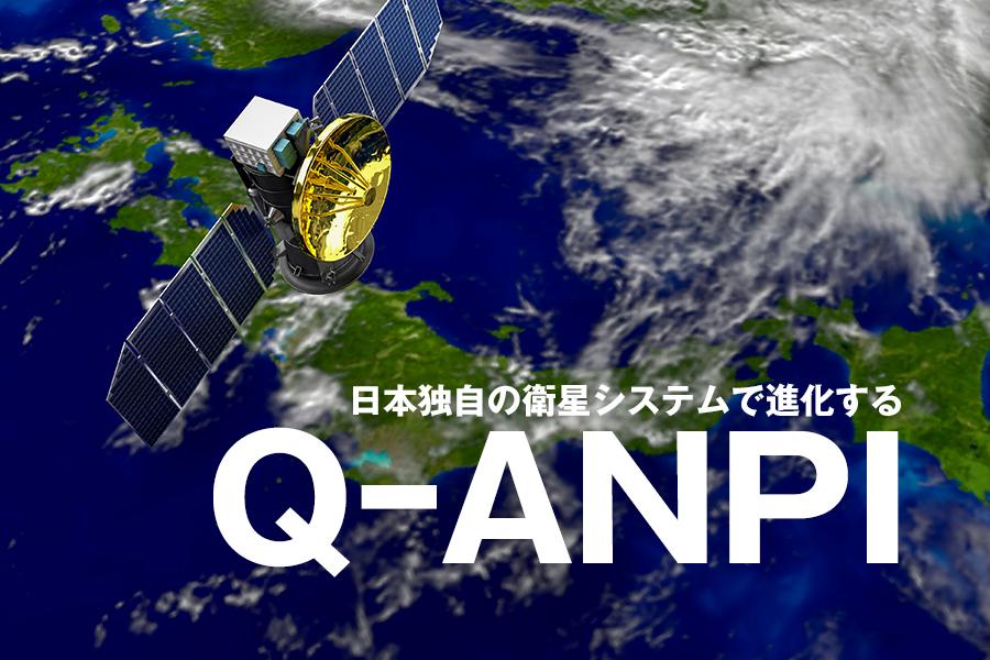 日本独自の衛星システムで進化する、Q-ANPIの可能性を知ろう