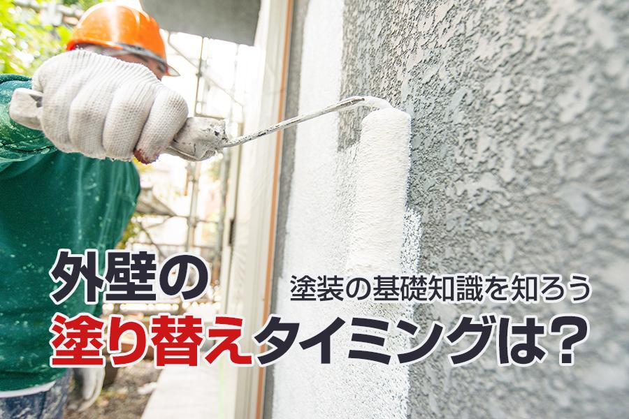 あなたの家の外壁の塗り替えタイミングは?塗装の基礎知識を知ろう