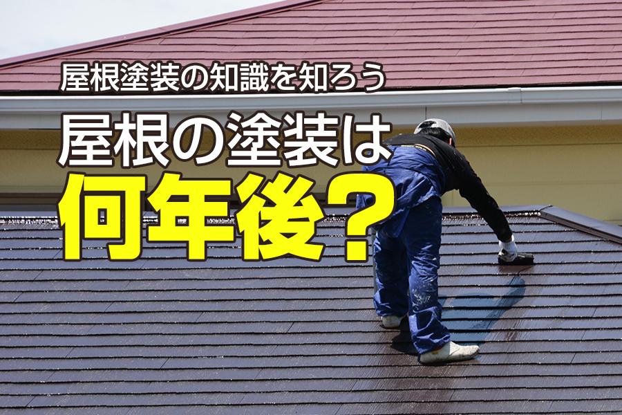 大切な屋根の塗装は何年後?意外と複雑な屋根塗装の知識を知ろう