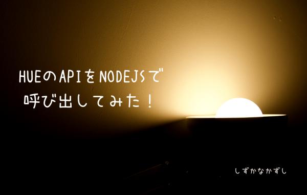 【解説】スマート電球HueのAPIをNodejsで呼び出してみた!プログラムからHueを操作する方法