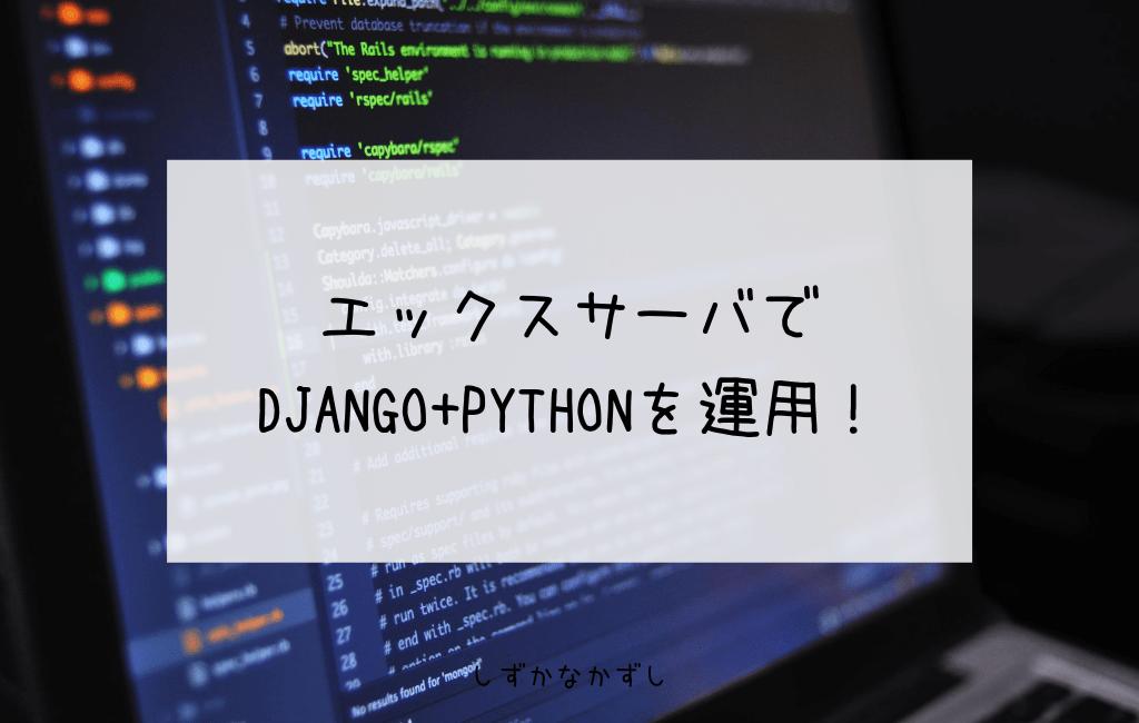 エックスサーバでDjango+Pythonを運用!うまくいかない原因はnumpyだった!