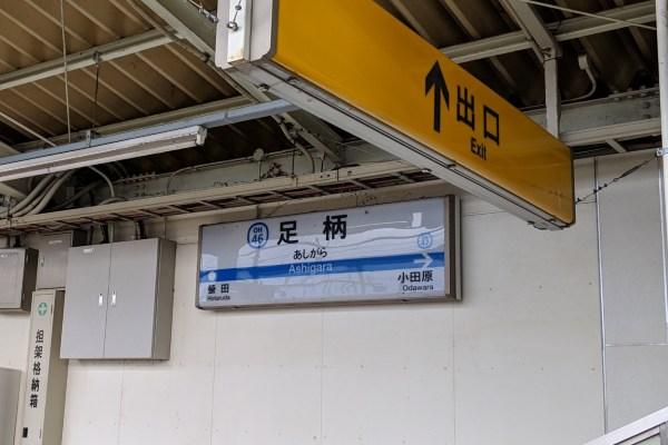 小田原・足柄。ぶらり小田急線の旅。創業350年「江嶋」のお茶を買ってきた