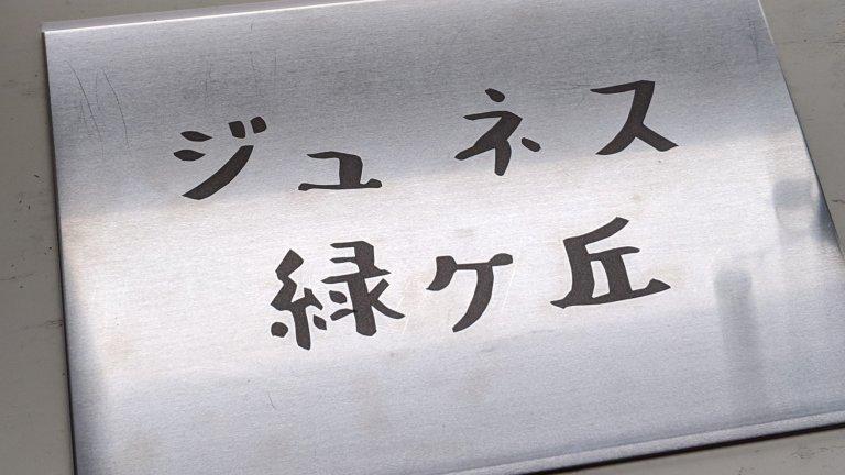 仙川ジュネス緑ケ丘のエントランス看板