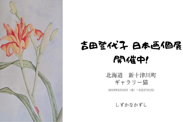 北海道新十津川で、母の日本画個展を開催中!アットホームなギャラリー猫にて