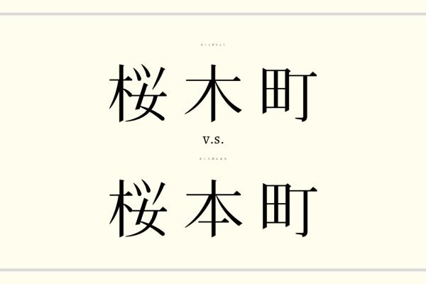 桜木町と桜本町は一筆違いだか、大きく違う!待ち合わせ場所に注意