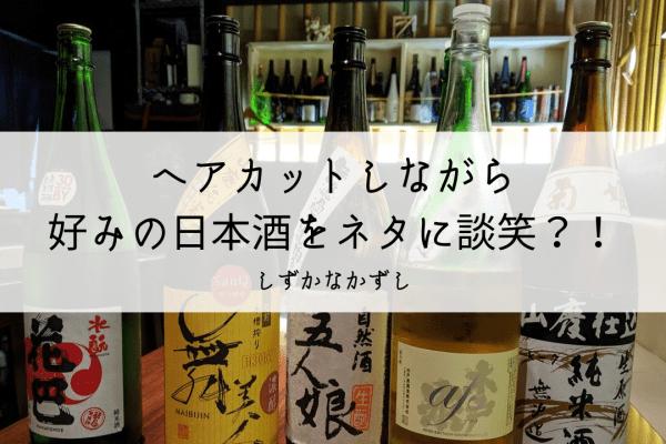 祖師ヶ谷大蔵美容室ノーブルの談笑は好みの日本酒。行きつけの店が新しくなって髪型も進化した!