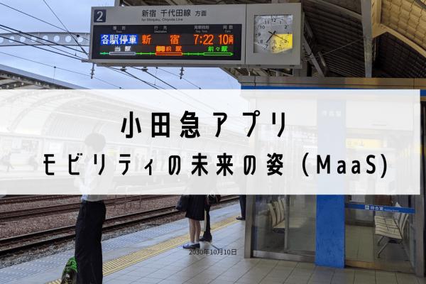 「小田急アプリ」を絶対インストールすべき理由。モビリティの未来の姿がスマホの窓に現れる!?