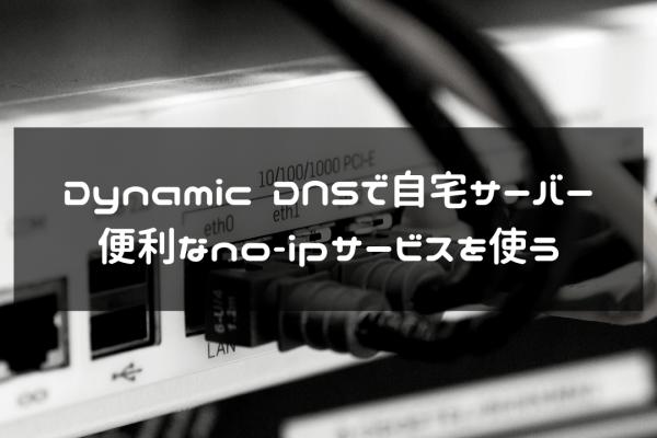 DDNSで自宅サーバーを立てよう!便利なno-ipサービスをTP-linkルーターに設定